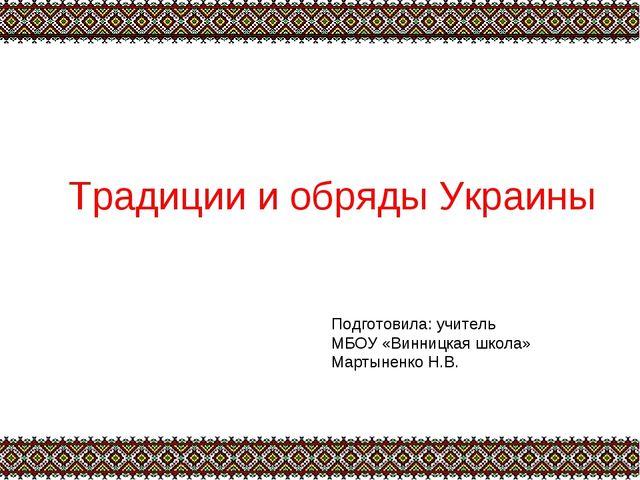 Традиции и обряды Украины Подготовила: учитель МБОУ «Винницкая школа» Мартыне...