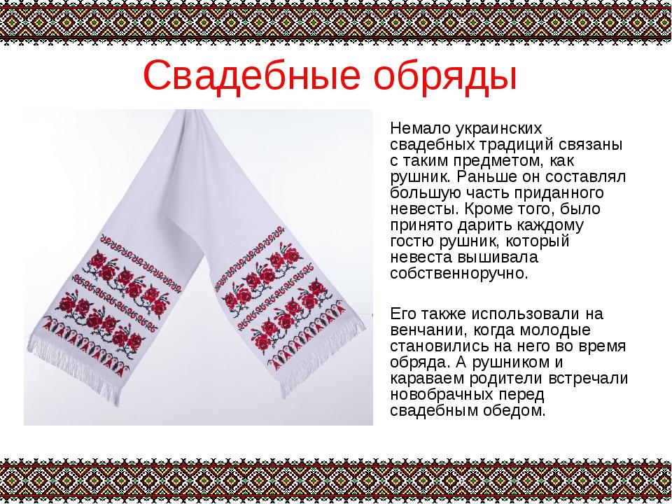 Свадебные обряды Немало украинских свадебных традиций связаны с таким предмет...