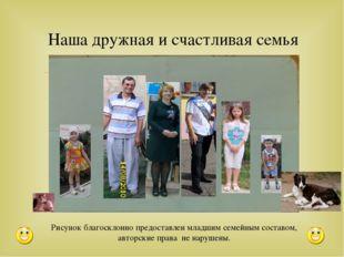 Наша дружная и счастливая семья Рисунок благосклонно предоставлен младшим сем