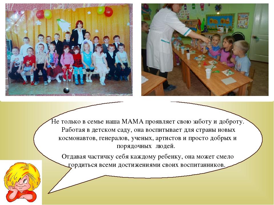 Не только в семье наша МАМА проявляет свою заботу и доброту. Работая в детск...