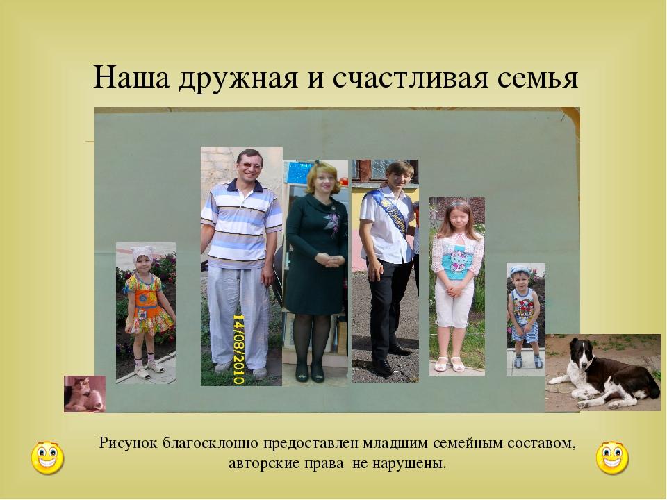 Наша дружная и счастливая семья Рисунок благосклонно предоставлен младшим сем...