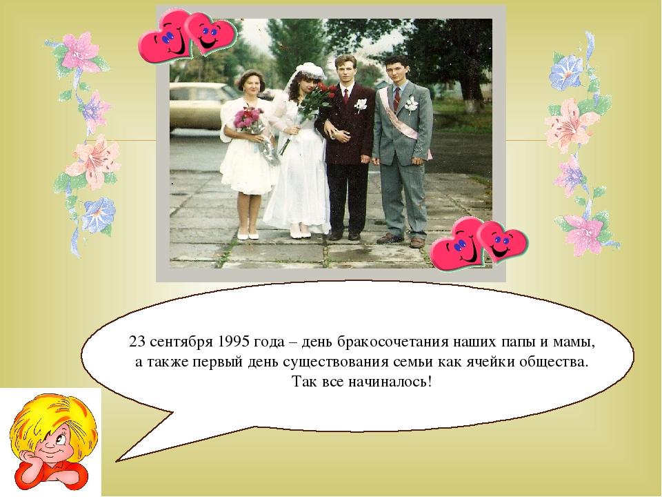 23 сентября 1995 года – день бракосочетания наших папы и мамы, а также первы...
