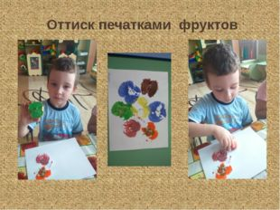 Оттиск печатками фруктов