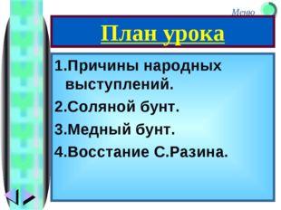 План урока 1.Причины народных выступлений. 2.Соляной бунт. 3.Медный бунт. 4.В