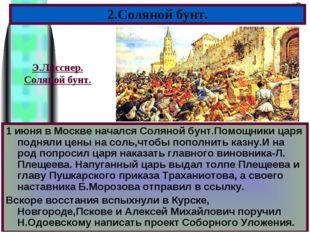 1 июня в Москве начался Соляной бунт.Помощники царя подняли цены на соль,чтоб