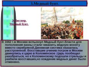 В 1662 г.в Москве вспыхнул Медный бунт.Власти для пополнения казны стали чека
