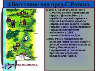 В 1667 г. началось восстание С.Разина.Казаки перетащи ли струги с Дона на Вол