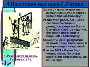 Затем он взял Астрахань и казнил воеводу,а в городе установил казачий круг. Р