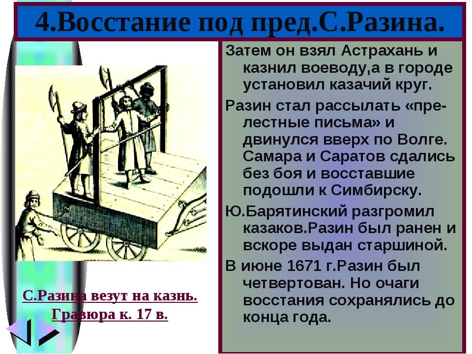 Затем он взял Астрахань и казнил воеводу,а в городе установил казачий круг. Р...