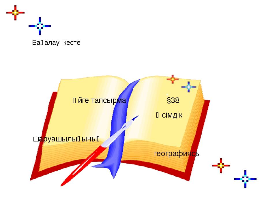 Бағалау кесте Үйге тапсырма §38 Өсімдік шаруашылығының географиясы