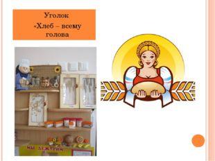 Уголок «Хлеб – всему голова