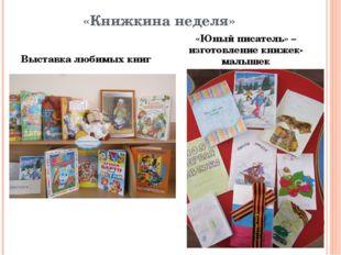 «Книжкина неделя» Выставка любимых книг «Юный писатель» – изготовление книжек