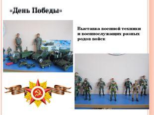 «День Победы» «День Победы» Выставка военной техники и военнослужащих разных