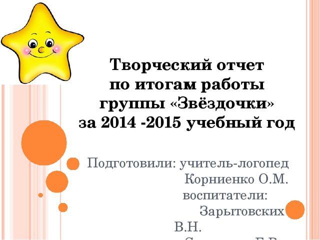 Подготовили: учитель-логопед Корниенко О.М. воспитатели: Зарытовских В.Н. Си...