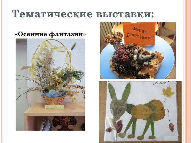 Тематические выставки: «Осенние фантазии»