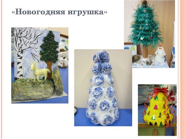 «Новогодняя игрушка»