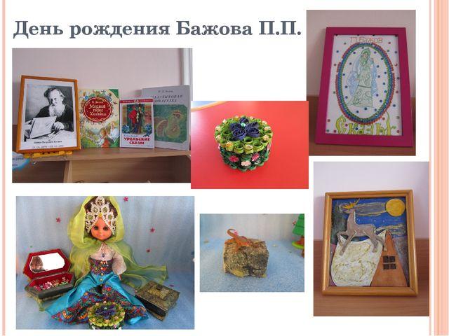 День рождения Бажова П.П.