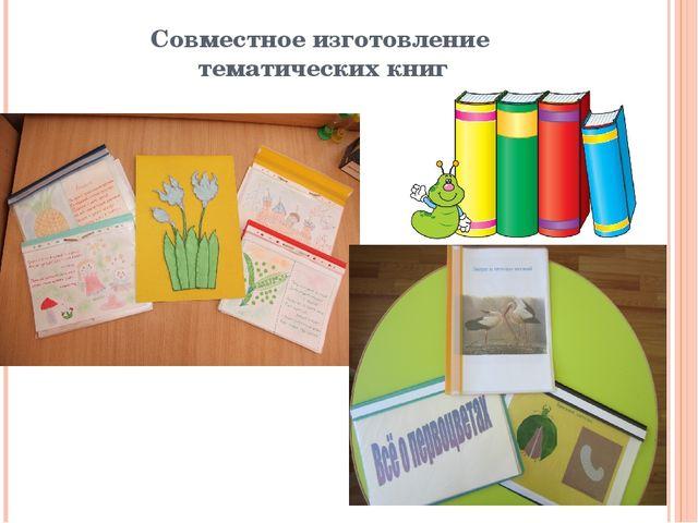 Совместное изготовление тематических книг
