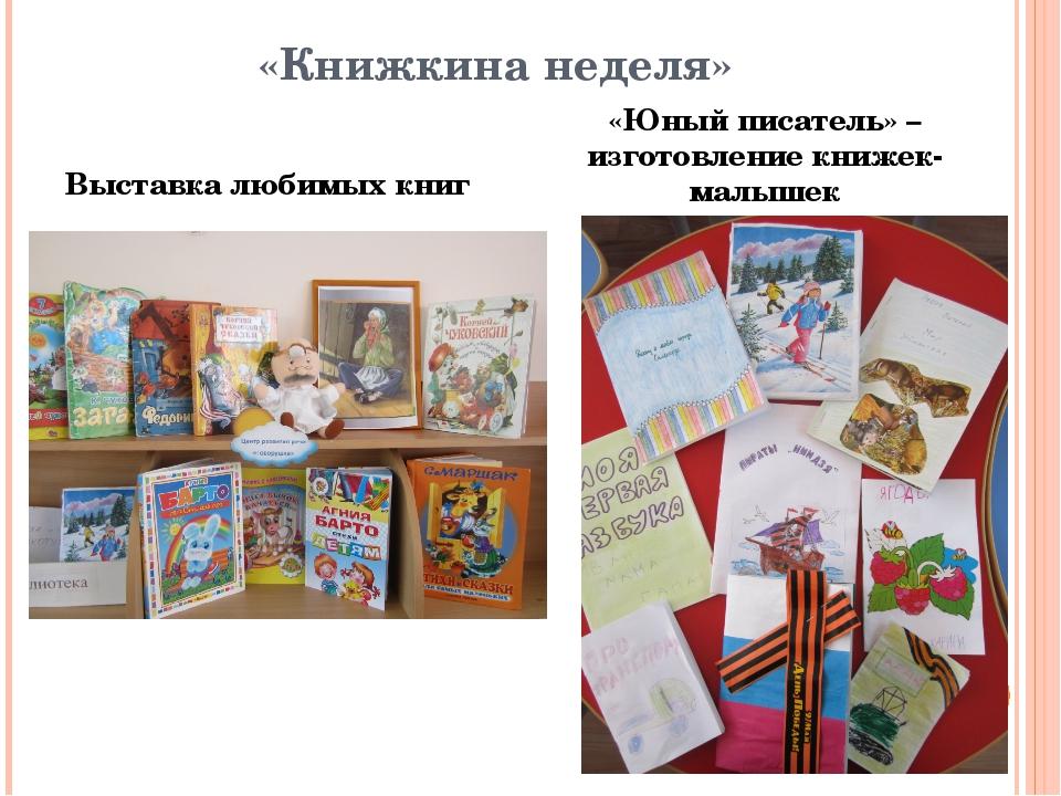 «Книжкина неделя» Выставка любимых книг «Юный писатель» – изготовление книжек...