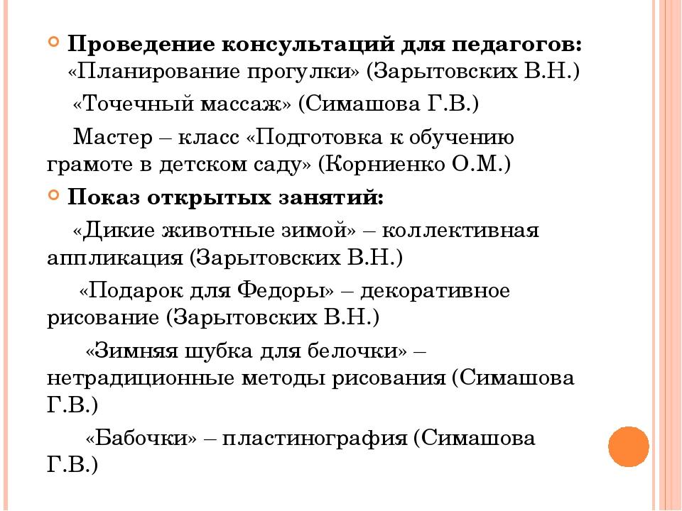 Проведение консультаций для педагогов: «Планирование прогулки» (Зарытовских...