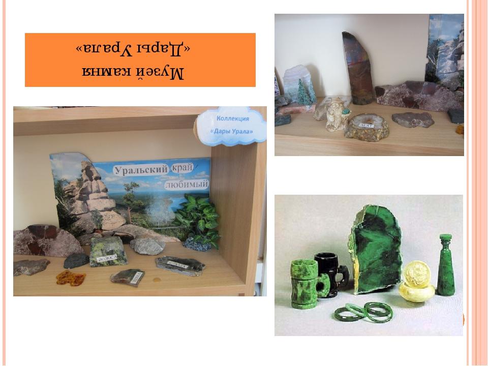 Музей камня «Дары Урала»