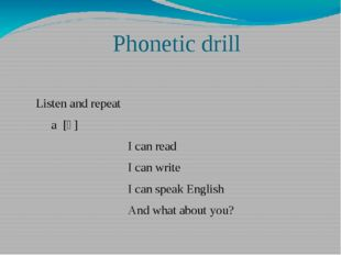 Phonetic drill Listen and repeat a [ә] I can read I can write I can speak En