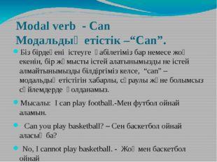 """Modal verb - Can Модальдық етістік –""""Can"""". Біз бірдеңені істеуге қабілетіміз"""