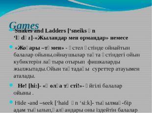 Games Snakes and Ladders ['sneiks әn 'lәdәz]-«Жыландар мен ормандар» немесе «