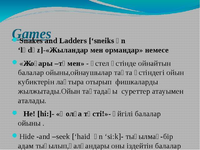 Games Snakes and Ladders ['sneiks әn 'lәdәz]-«Жыландар мен ормандар» немесе «...