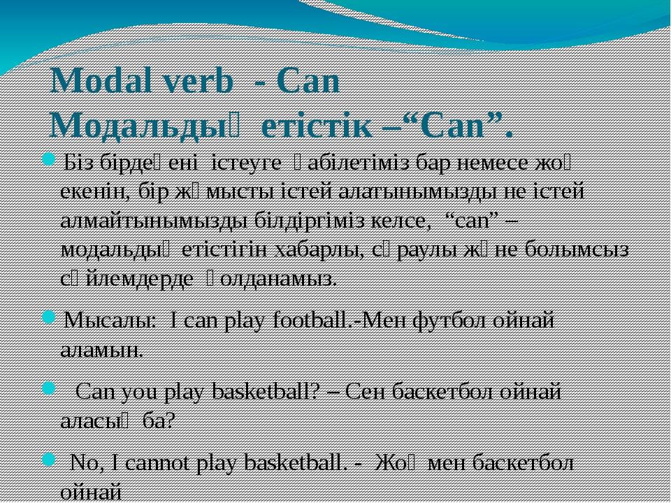 """Modal verb - Can Модальдық етістік –""""Can"""". Біз бірдеңені істеуге қабілетіміз..."""