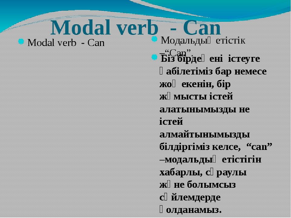 """Modal verb - Can Modal verb - Can Модальдық етістік –""""Can"""". Біз бірдеңені іс..."""