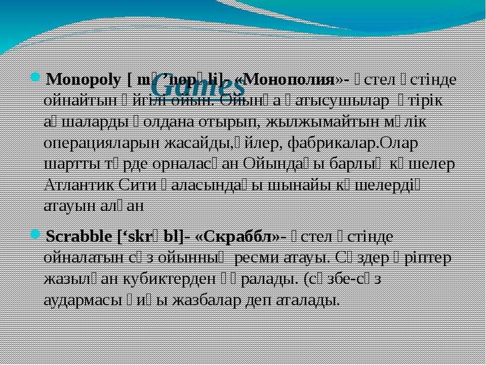 Games Monopoly [ mә'nopәli]- «Монополия»- үстел үстінде ойнайтын әйгілі ойын...