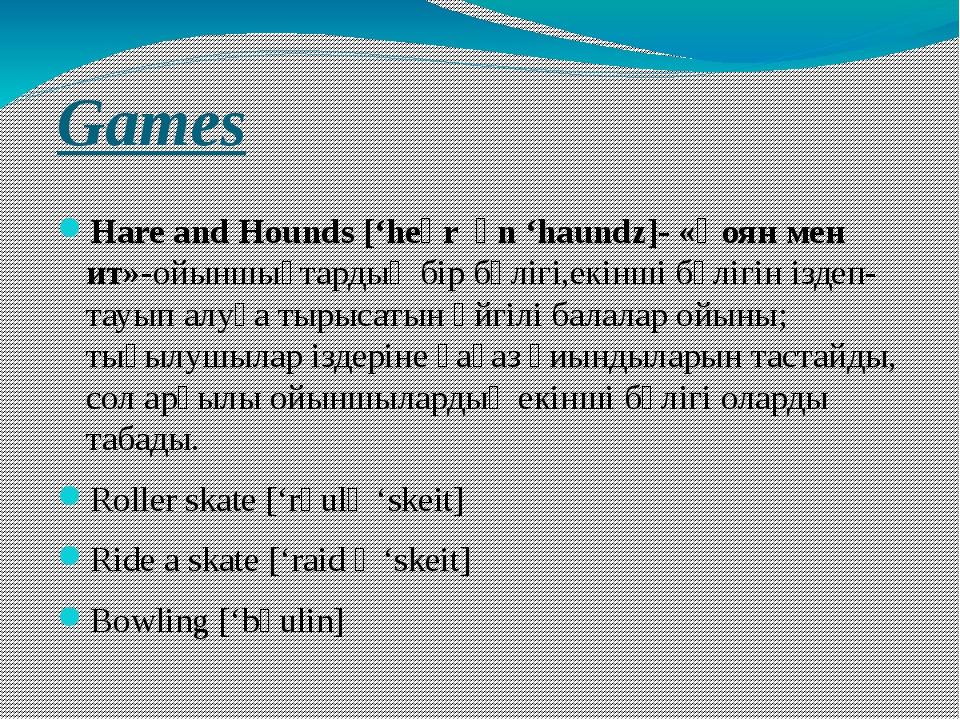Games Hare and Hounds ['heәr әn 'haundz]- «Қоян мен ит»-ойыншықтардың бір бөл...