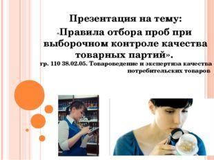 Презентация на тему: «Правила отбора проб при выборочном контроле качества то