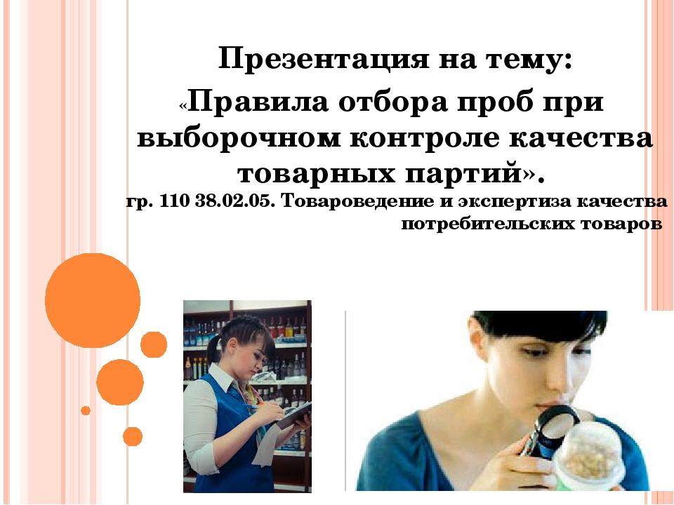 Презентация на тему: «Правила отбора проб при выборочном контроле качества то...