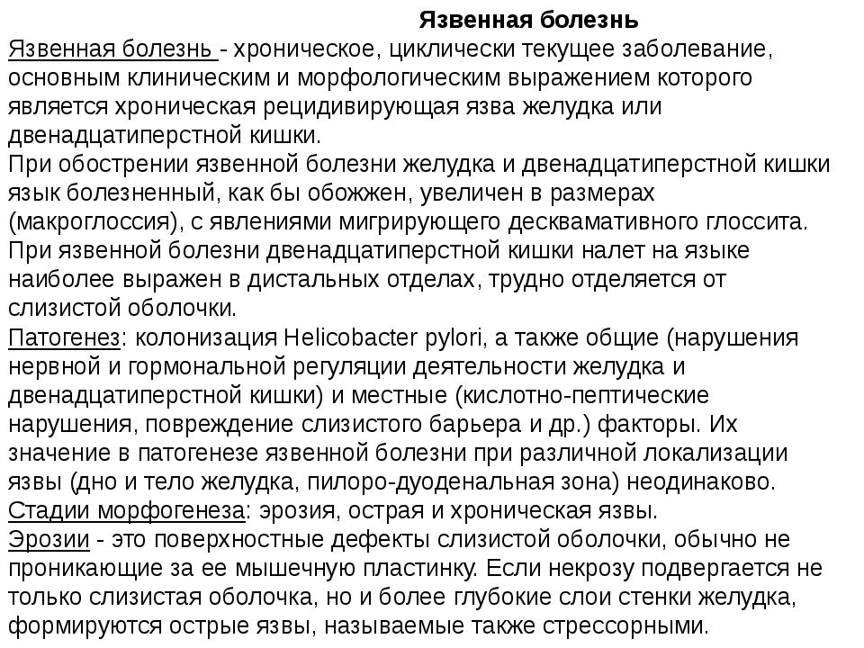 Язвенная болезнь Язвенная болезнь - хроническое, циклически текущее заболева...