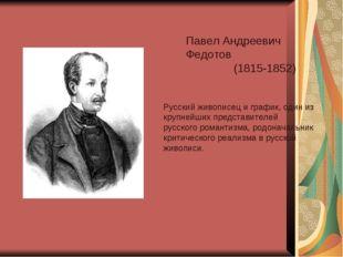 Павел Андреевич Федотов (1815-1852) Русский живописец и график, один из крупн