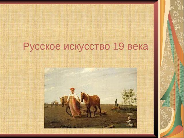 Русское искусство 19 века