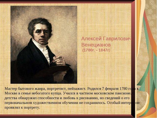 Мастер бытового жанра, портретист, пейзажист. Родился 7 февраля 1780 года в М...
