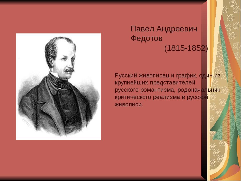 Павел Андреевич Федотов (1815-1852) Русский живописец и график, один из крупн...