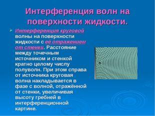 Интерференция волн на поверхности жидкости. Интерференция круговой волны на п