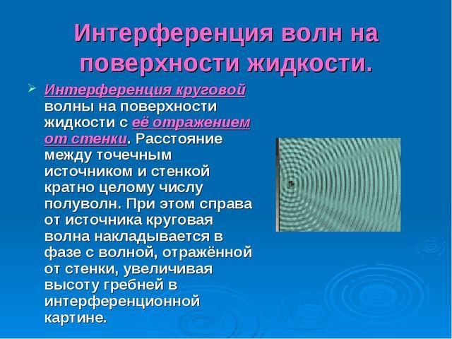 Интерференция волн на поверхности жидкости. Интерференция круговой волны на п...