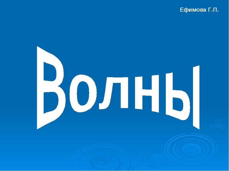 Ефимова Г.П.