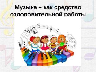 Музыка – как средство оздоровительной работы