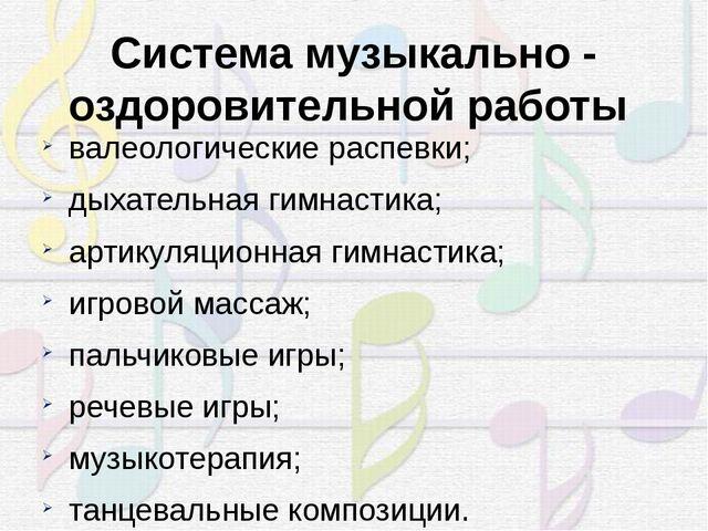 Система музыкально - оздоровительной работы валеологические распевки; дыхател...