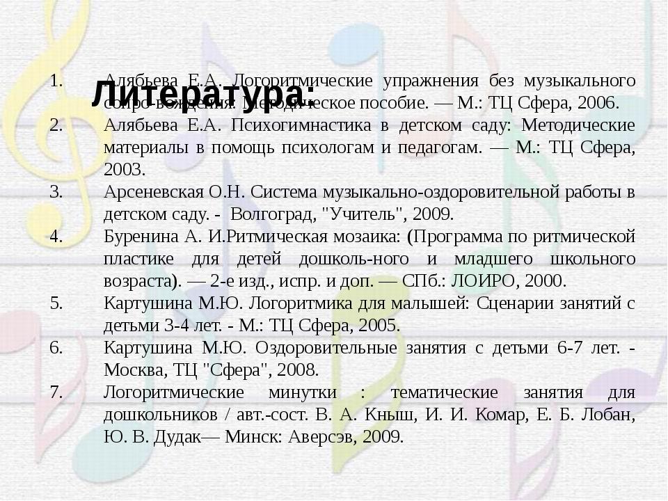 Литература: Алябьева Е.А. Логоритмические упражнения без музыкального сопро...