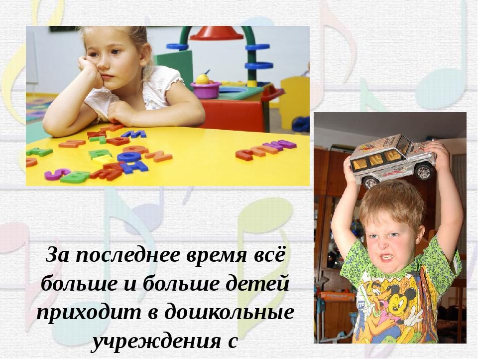 За последнее время всё больше и больше детей приходит в дошкольные учреждения...