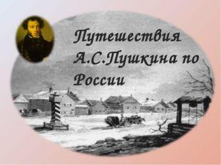 Путешествия А.С.Пушкина по России