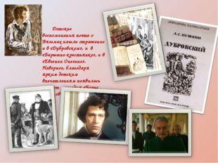 Детские воспоминания поэта о Вяземах нашли отражение и в «Дубровском», и в «