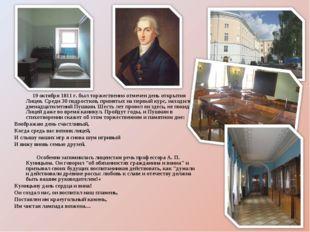 19 октября 1811 г. был торжественно отмечен день открытия Лицея. Среди 30 по